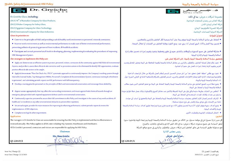 HSE Policy QF-GM-01 _22032020